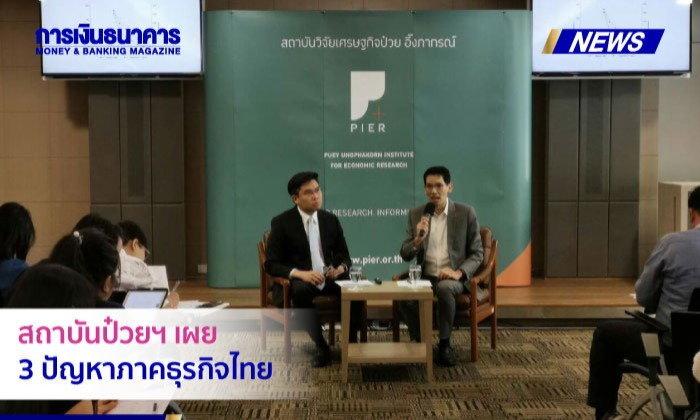 สถาบันป๋วยฯ เผย 3 ปัญหาภาคธุรกิจไทย แนะส่งเสริมการแข่งขันยกระดับผลิตภาพธุรกิจ