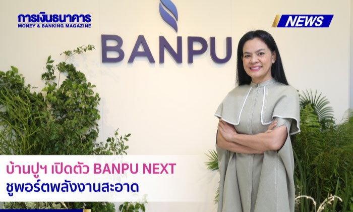 บ้านปูฯ เปิดตัว BANPU NEXT ชูพอร์ตพลังงานสะอาด เสริมทัพด้วยเทคโนโลยี