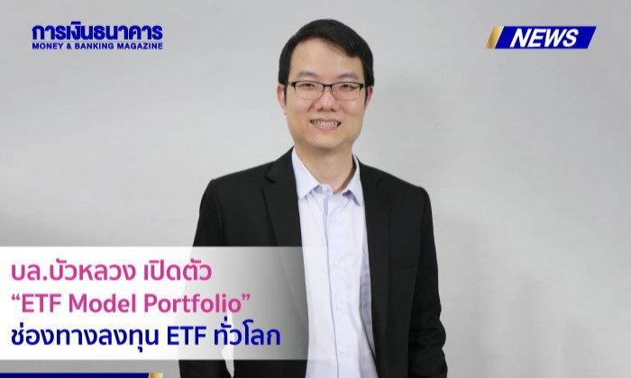 """บล.บัวหลวง เปิดตัว """"ETF Model Portfolio"""" ช่องทางลงทุน ETF ทั่วโลก"""