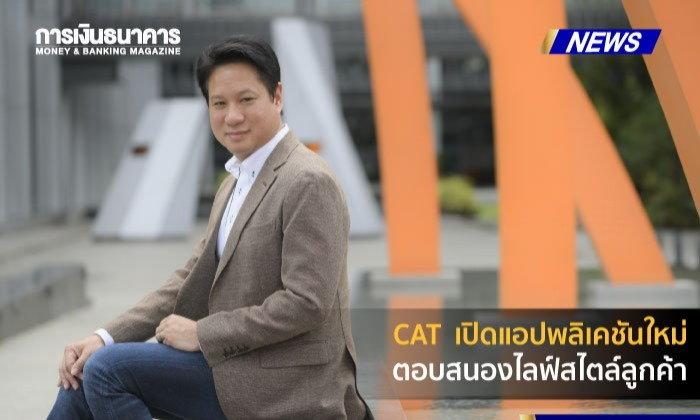 CAT มุ่งขยายตลาดด้วยบริการ เปิดแอปพลิเคชันใหม่ตอบสนองไลฟ์สไตล์ลูกค้า