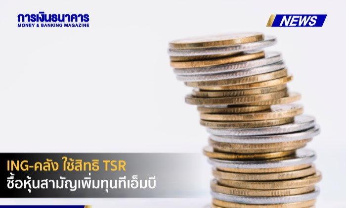 ING-คลัง ใช้สิทธิ TSR  ซื้อหุ้นสามัญเพิ่มทุนทีเอ็มบี