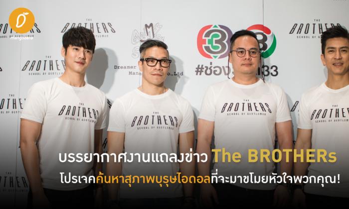 บรรยากาศงานแถลงข่าว The BROTHERs โปรเจคค้นหาสุภาพบุรุษไอดอลที่จะมาขโมยหัวใจพวกคุณ