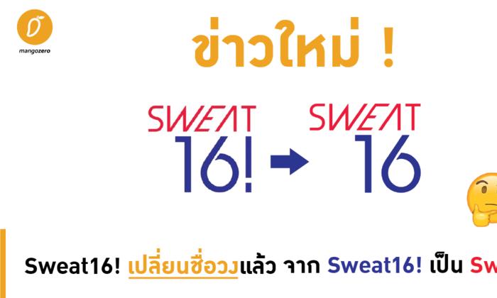 ข่าวใหม่ Sweat16 เปลี่ยนชื่อวงแล้ว จาก Sweat16 เป็น Sweat16