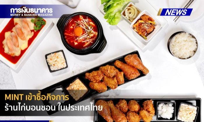 MINT เข้าซื้อกิจการร้านไก่บอนชอน ในประเทศไทย
