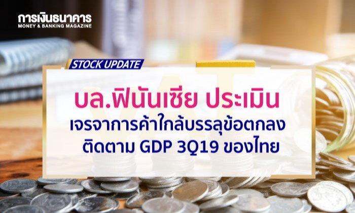 เจรจาการค้าระหว่างสหรัฐ และจีนใกล้บรรลุข้อตกลง และติดตาม GDP ไตรมาส 3 ปี 2562 ของไทยเช้านี้