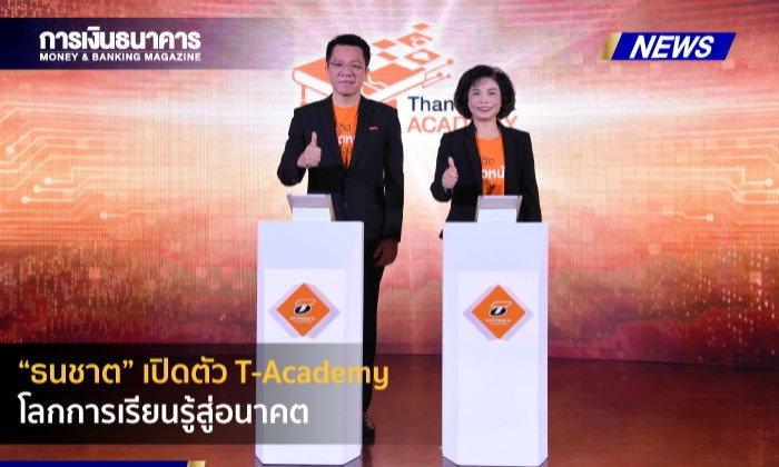 """""""ธนชาต"""" เปิดตัว T-Academy โลกการเรียนรู้สู่อนาคต"""