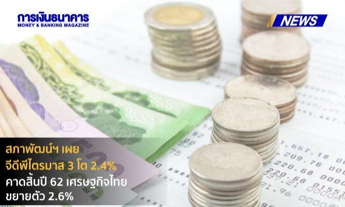 สภาพัฒน์ฯ เผย จีดีพีไตรมาส 3 โต 2.4%  คาดสิ้นปี 62 เศรษฐกิจไทยขยายตัว 2.6%
