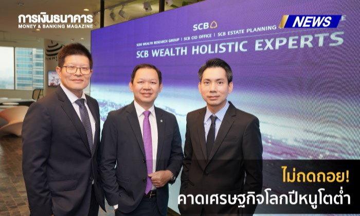 ไม่ถดถอย  คาดเศรษฐกิจโลกปีหนูโตต่ำ ประเมินดัชนีหุ้นไทย 1,600-1,800