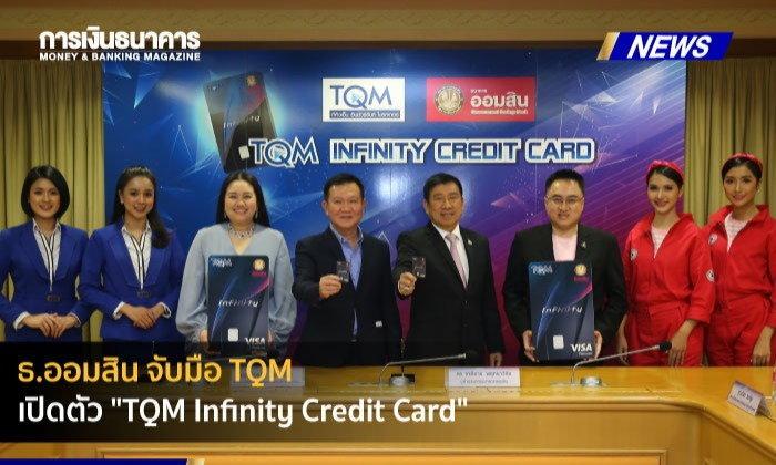 ธ.ออมสิน จับมือ TQM เปิดตัวบัตร