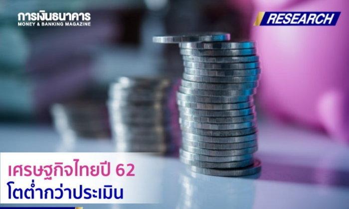 เศรษฐกิจไทยปี 62 โตต่ำกว่าประเมิน โจทย์เศรษฐกิจปีหน้ายังต้องพึ่งนโยบายการเงินการคลังแบบผ่อนคลาย