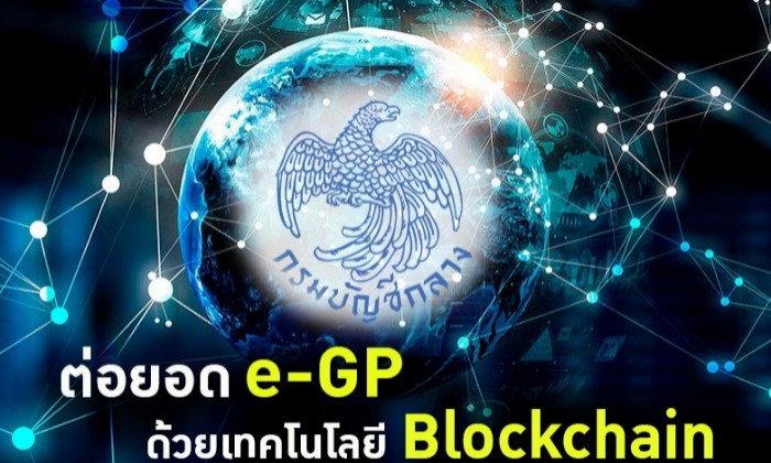 กรมบัญชีกลางต่อยอด e-GP ด้วยเทคโนโลยี Blockchain มุ่งยกระดับการให้บริการภาครัฐ