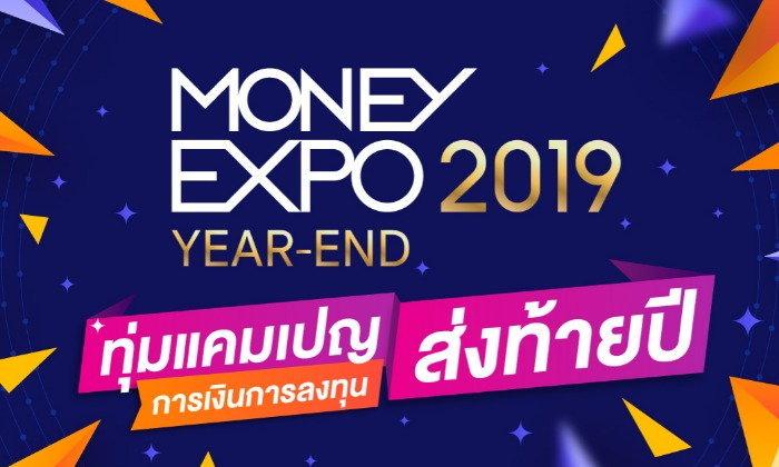 Money Expo Year-End 2019  ทุ่มแคมเปญการเงินการลงทุนส่งท้ายปี