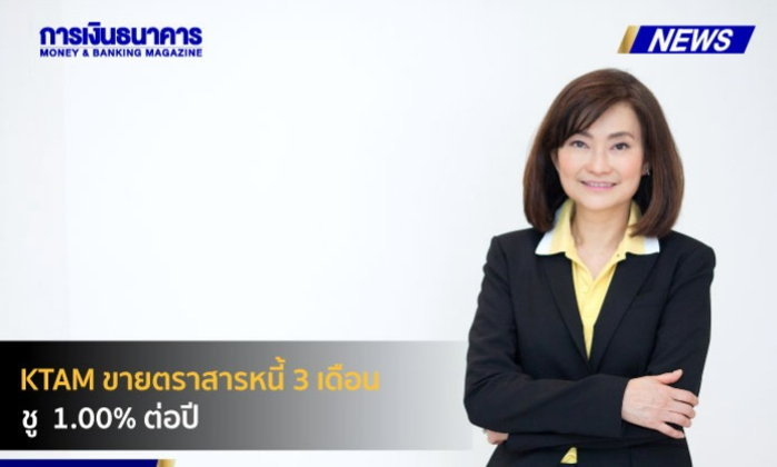 KTAM ขายตราสารหนี้ 3 เดือนชู  1.00% ต่อปี