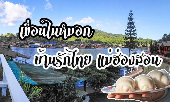 #รีวิวที่เที่ยว #ถ้ำปลา #อุทยานแห่งชาติถ้ำปลา #น้ำตกผาเสื่อ และนอนที่ #บ้านรักไทย #แม่ฮ่องสอน