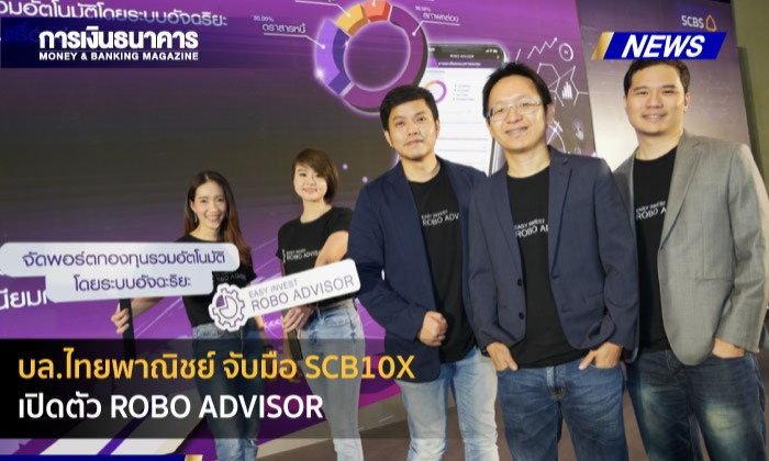 บล.ไทยพาณิชย์ จับมือ SCB10X เปิดตัว ROBO ADVISOR
