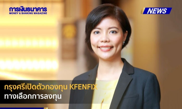 กรุงศรีเปิดตัวกองทุน KFENFIX ทางเลือกการลงทุนในตราสารหนี้ระยะยาว