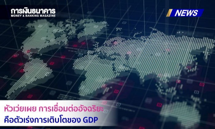 หัวเว่ยเผย การเชื่อมต่ออัจฉริยะ  คือตัวเร่งการเติบโตของ GDP