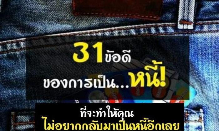 31 ข้อดีของการเป็นหนี้...ที่คนเป็นหนี้ต้องรู้!!!