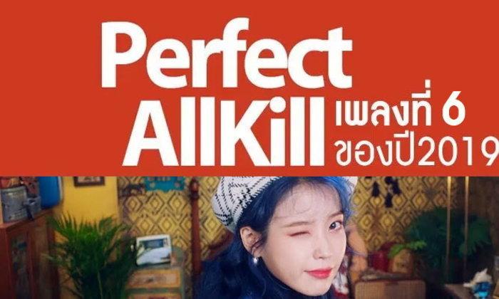 IU เก็บสถิติ Perfect All Kill ต่อเนื่อง 2 เพลงใน 1 เดือน