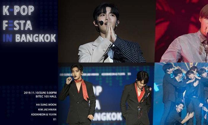 K-POP FESTA IN BANGKOK 4 ศิลปินจัดเต็มโชว์ สร้างความทรงจำพิเศษกับแฟนๆ