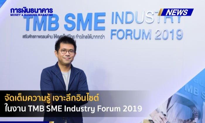 จัดเต็มความรู้ เจาะลึกอินไซต์ ในงาน TMB SME Industry Forum 2019