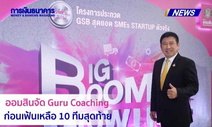 ออมสินจัด Guru Coaching ก่อนเฟ้นเหลือ 10 ทีมสุดท้าย โครงการประกวดไอเดียธุรกิจ GSB สุดยอด SMEs Startup ตัวจริง