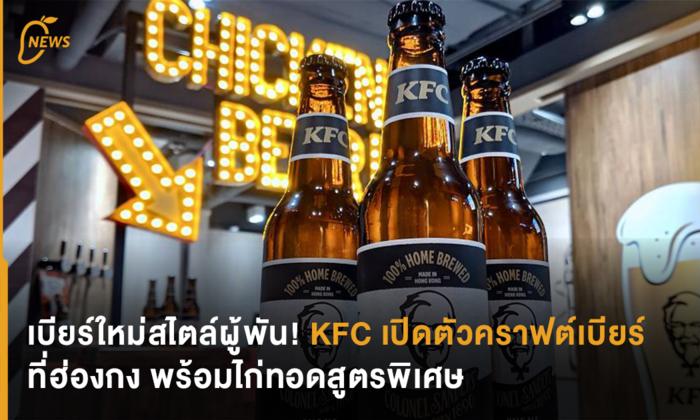 เบียร์ใหม่สไตล์ผู้พัน KFC เปิดตัวคราฟต์เบียร์ที่ฮ่องกง พร้อมไก่ทอดสูตรพิเศษ