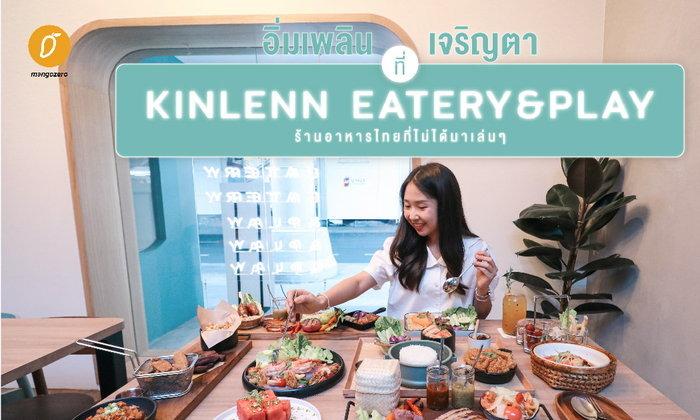 อิ่มเพลินเจริญตา ที่ KinLenn Eatery and Play ร้านอาหารไทยที่ไม่ได้มาเล่นๆ