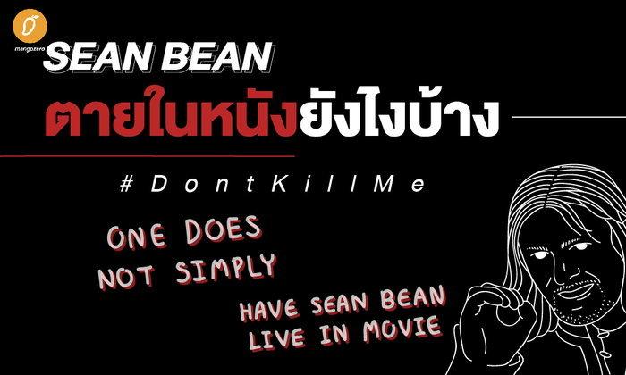 Sean bean ตายในหนังยังไงบ้าง #DontKillMe