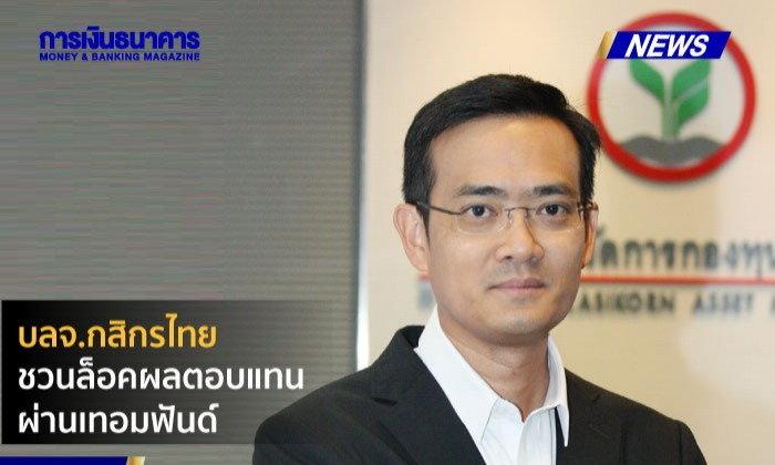 บลจ.กสิกรไทย ชวนล็อคผลตอบแทนผ่านเทอมฟันด์ เชื่อมั่นตราสารหนี้เอเชียยังน่าสนใจ