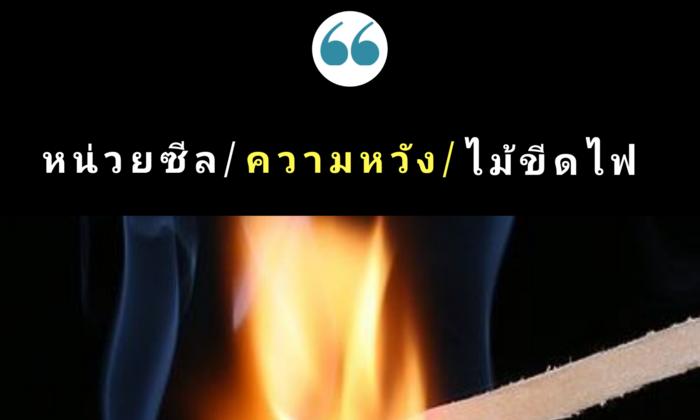 หน่วยซีล/ความหวัง/ไม้ขีดไฟ