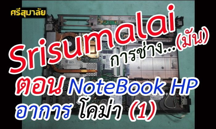 Srisumalai การช่าง...มัน ตอน NoteBook HP อาการโคม่า (1)