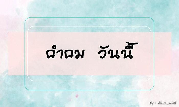 คำคม วันนี้..(B.63)