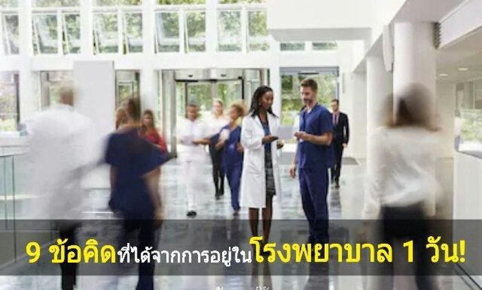 9 ข้อคิด ที่ได้จากการอยู่ในโรงพยาบาล 1 วัน!