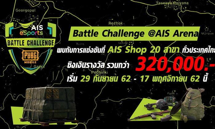 AIS รุกหนัก วางแผนจัดทัวร์ PUBG Mobile สำหรับเกมเมอร์ชาวไทยต่อเนื่อง เงินรางวัลรวมกว่า 320,000 บาท