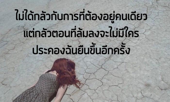 ไม่ได้กลัวกับการที่ต้องอยู่คนเดียวแต่...