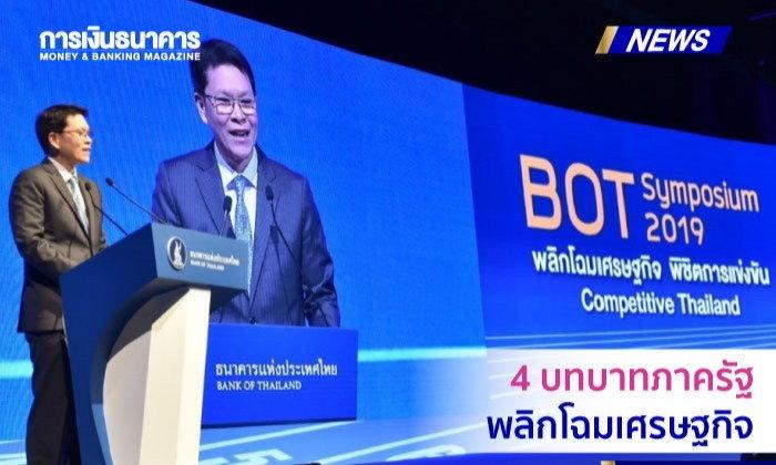 4 บทบาทภาครัฐ  พลิกโฉมเศรษฐกิจ โดย ดร.วิรไท สันติประภพ ผู้ว่าการธนาคารแห่งประเทศไทย