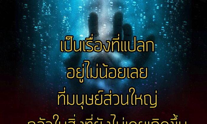 มนุษย์ส่วนใหญ่กลัว...