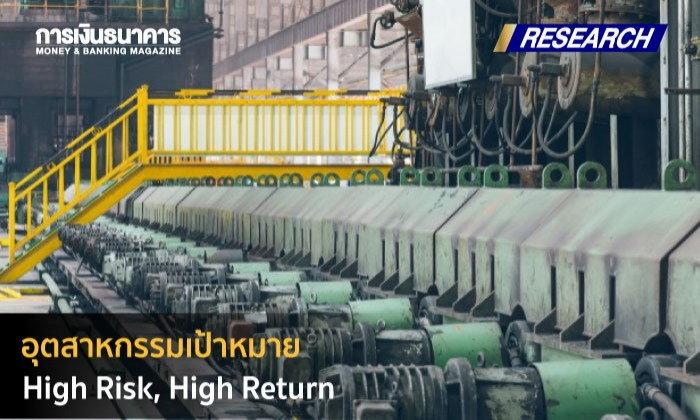 อุตสาหกรรมเป้าหมาย High Risk, High Return
