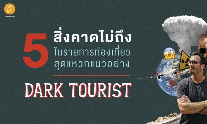 5 สิ่งคาดไม่ถึงในรายการท่องเที่ยวสุดแหวกแนวอย่าง Dark Tourist