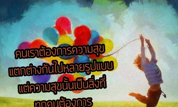 ความสุขนั้นเป็นสิ่งที่ทุกคน...