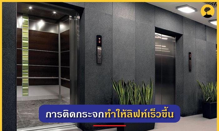 การติดกระจกทำให้ลิฟต์เร็วขึ้น