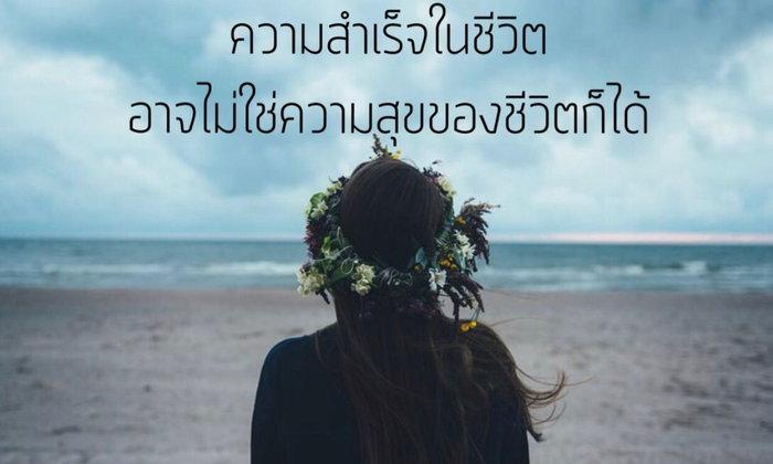 ความสำเร็จในชีวิตอาจไม่ใช่ความสุขของ...