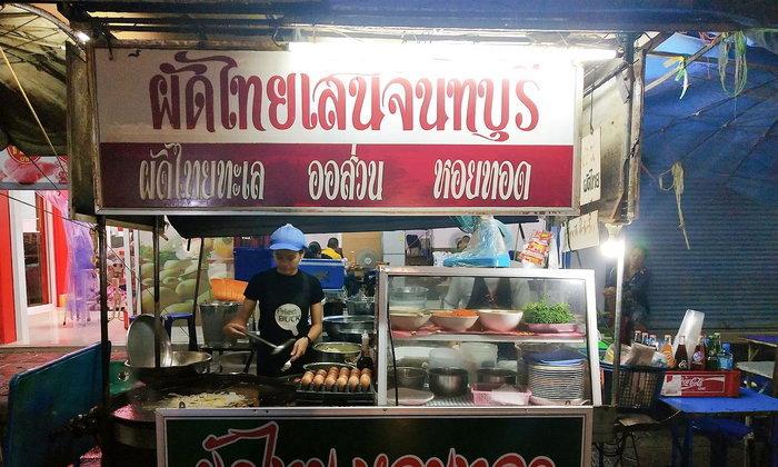 พลาดไม่ได้! ผัดไทยเจ้าเก่าแก่กว่า 20 ปี ที่ตลาดโต้รุ่งสัตหีบ