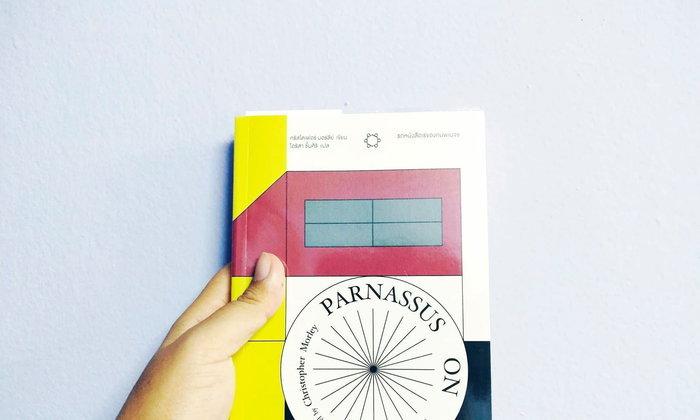 ชวนอ่าน รถหนังสือเร่ของคนพเนจร นวนิยายเล่มเล็กที่มาพร้อมการผจญภัยให้ใจอบอุ่น