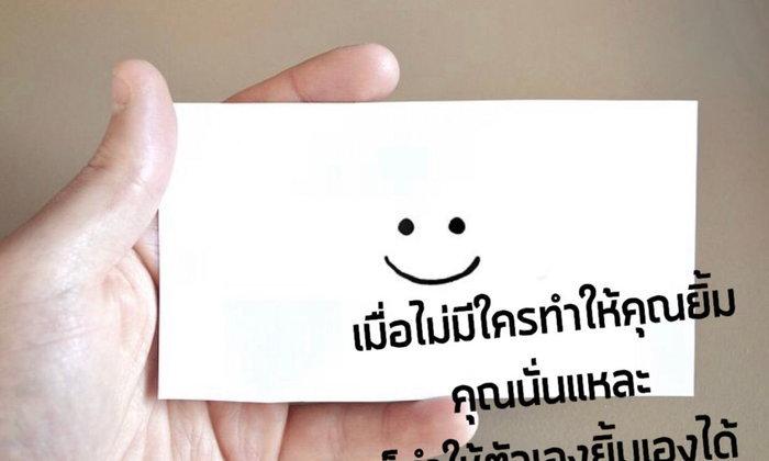 เมื่อไม่มีใครทำให้คุณยิ้ม...