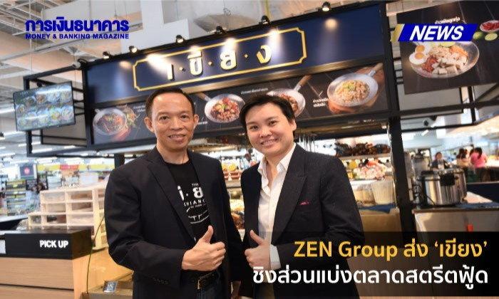 ZEN Group ส่ง 'เขียง' ชิงส่วนแบ่งตลาดสตรีตฟู้ด พร้อมผนึก 'เทสโก้ โลตัส' เปิดร้านรูปแบบใหม่