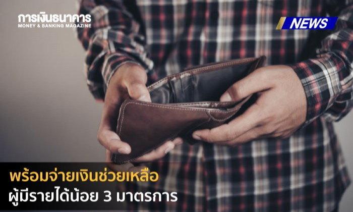 กรมบัญชีกลางพร้อมจ่ายเงินช่วยเหลือผู้มีรายได้น้อย 3 มาตรการ เข้ากระเป๋า e-Money บัตรสวัสดิการแห่งรัฐ