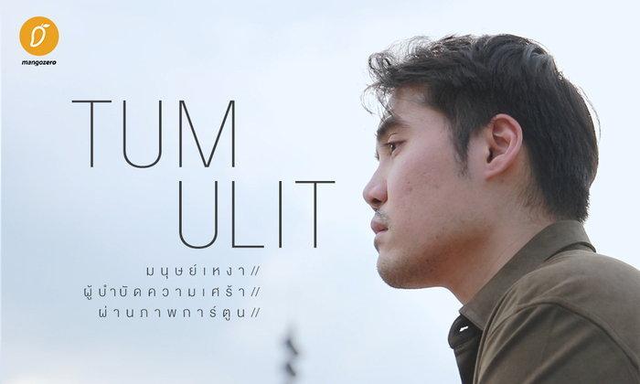 Tum Ulit มนุษย์เหงาผู้บำบัดความเศร้าผ่านภาพการ์ตูน