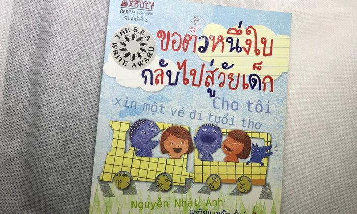 ขอตั๋วหนึ่งใบกลับไปสู่วัยเด็ก : Nguyen Nhat Anh